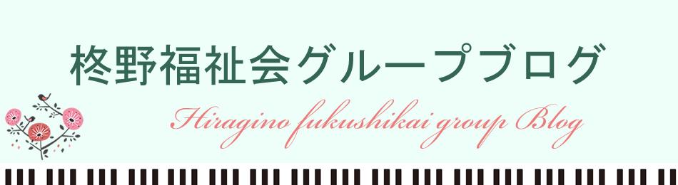 柊野福祉会グループブログ
